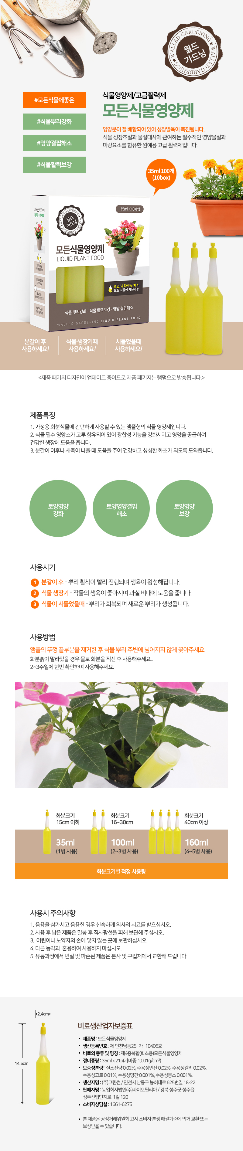 식물영양제 100개  식물영양제 식물앰플 화분영양제 - 화분월드, 7,900원, 새싹/모종키우기, 흙/비료/영양제