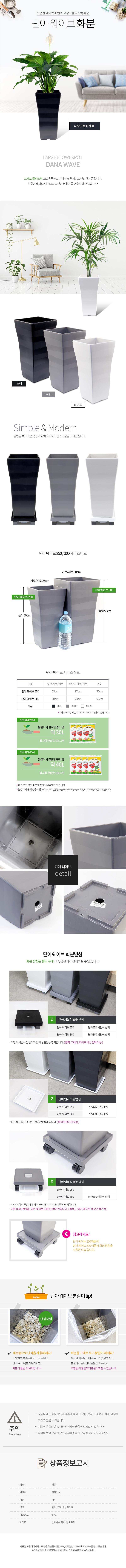 단아웨이브300 화분  인테리어화분 플라스틱화분 - 화분월드, 16,700원, 공화분, 디자인화분