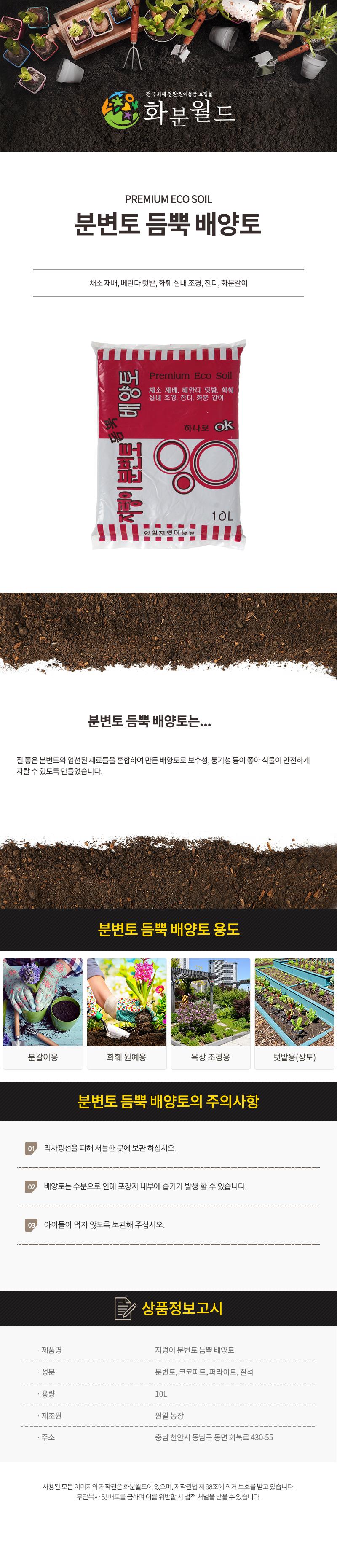 화분월드 분변토 듬뿍 배양토 10L 3개 분갈이흙 지렁이분변토 - 화분월드, 9,900원, 새싹/모종키우기, 흙/비료/영양제