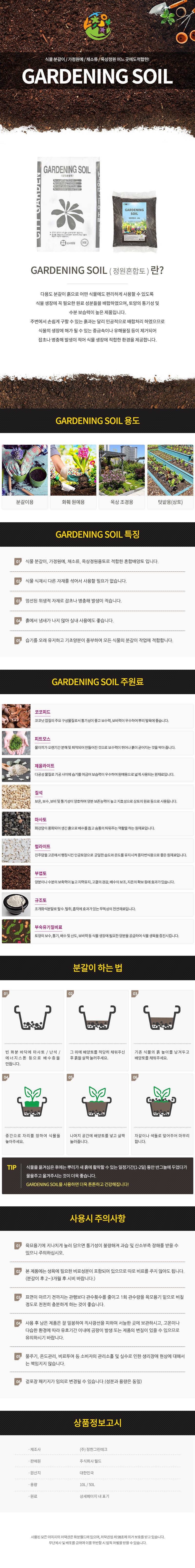 화분월드 가드닝소일 10L 2개 가드닝흙 분갈이흙 상토 용토 - 화분월드, 8,300원, 새싹/모종키우기, 흙/비료/영양제