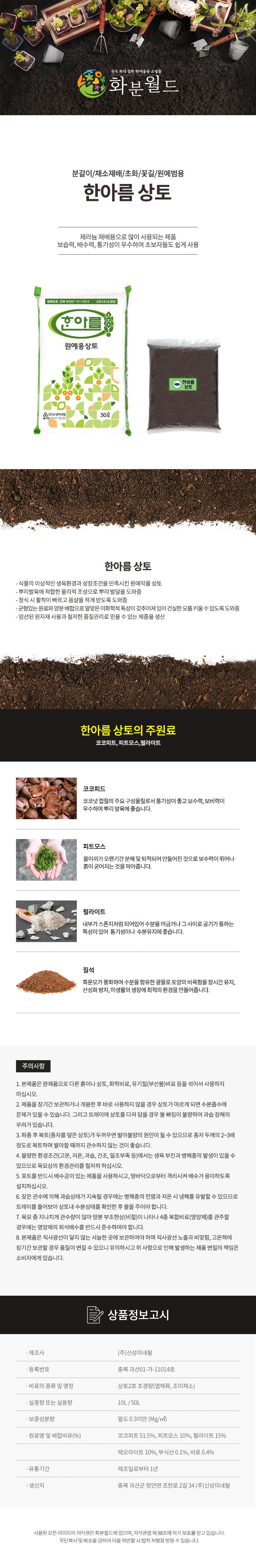 화분월드 한아름 상토 10리터 - 화분월드, 3,000원, 새싹/모종키우기, 흙/비료/영양제