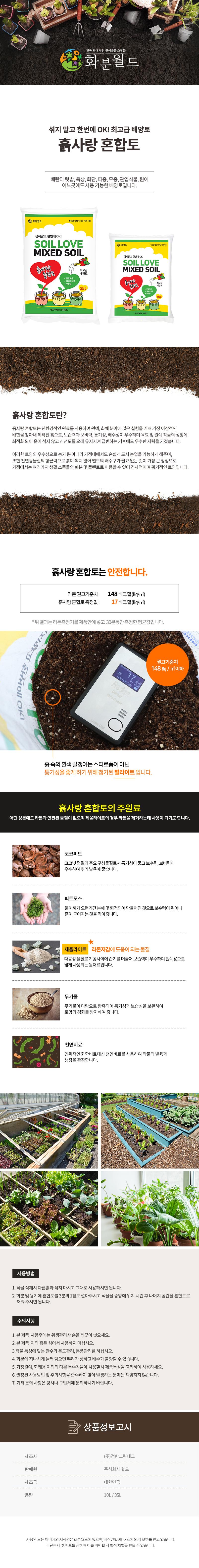 흙사랑배양토 10L  비료 퇴비 분갈이흙 세척마사토 - 화분월드, 3,500원, 새싹/모종키우기, 흙/비료/영양제